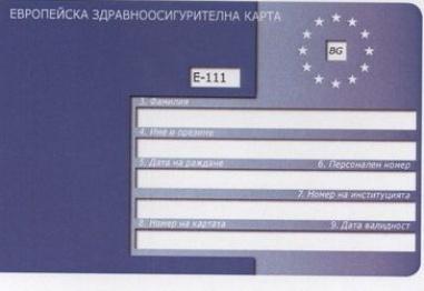 Nova Procedura Za Izdavane Na Evropejska Zdravnoosiguritelna Karta